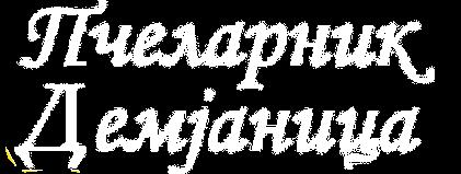Пчеларник Демјаница